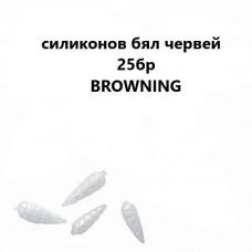 Изкуствен Бял Червей Rubber Maggot Browning